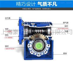 NMRW040铝合金紫光减速机