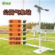 FT-GYQX公园气象站价格
