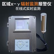 KY68型在線輻射監測報警儀