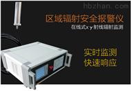 KY69型在線輻射監測報警儀