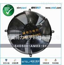 EBM轴流风机 S4E450-AU03-01/C01