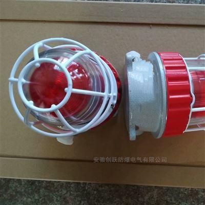 防爆声光报警器* BBJ 24V36V