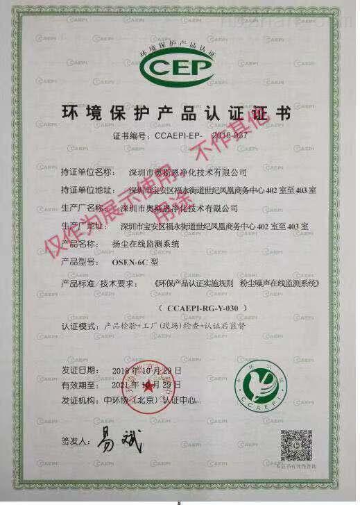 晋阳施工现场扬尘监测系统/双认证产品