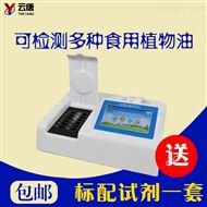 YT-SJ12食用油品质分析仪