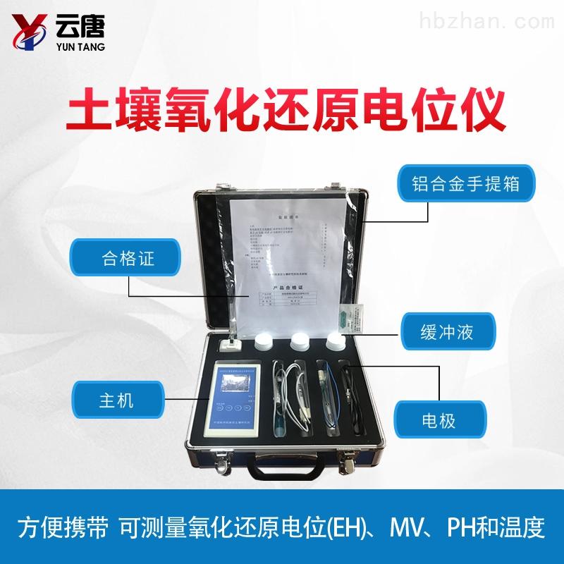 土壤氧化还原电位检测仪