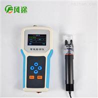 FT-WSYP土壤温度水分盐分PH检测仪