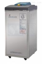 立式高压蒸汽灭菌器LDZF-30L-Ⅲ(干燥 )