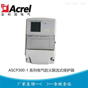 ASCP300-1/10A电气防火限流式保护器  短路限流保护装置