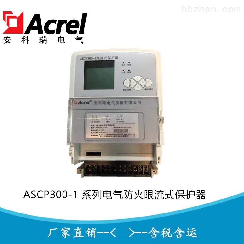 单相过载限流式保护器  超温限流保护装置