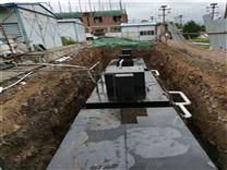 地埋式景观污水处理设备