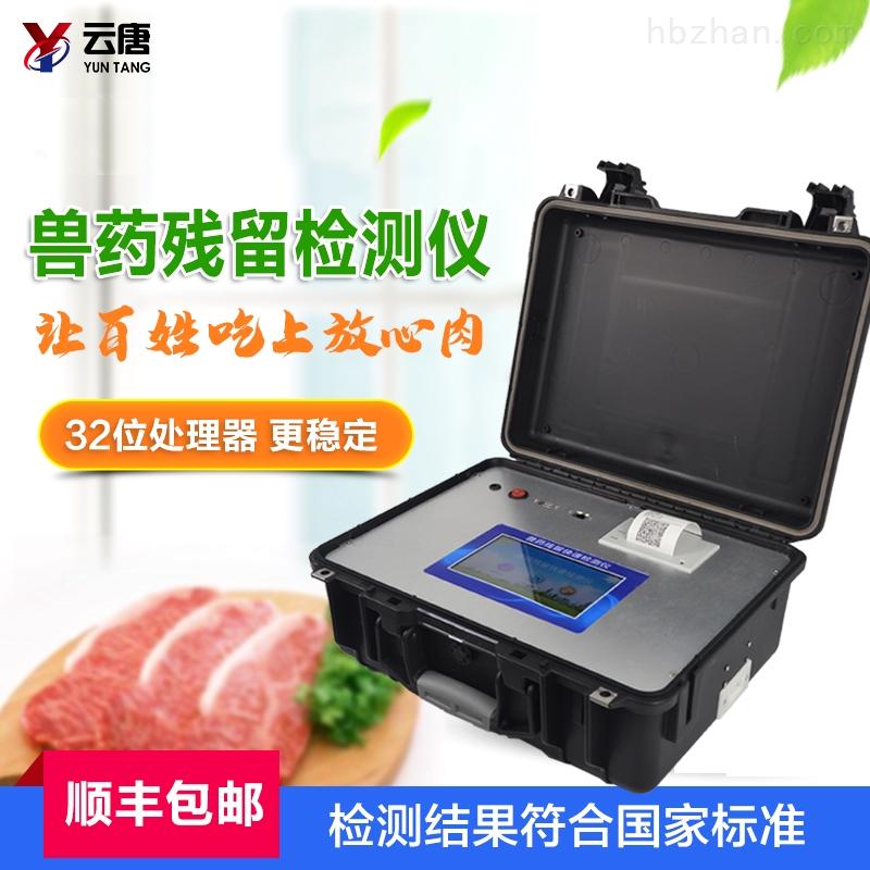 猪肉抗生素检测仪