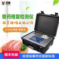 YT-KSS猪肉抗生素检测仪