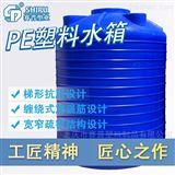 5立方抗旱水塔 水处理PE水箱