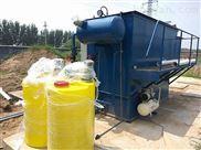 气浮式化肥厂污水处理设备