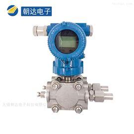 CHD-3051单晶硅电容式压力绝压液位差压变送器