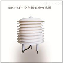 空氣溫濕度傳感器