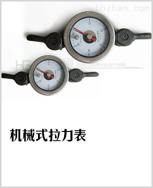 勘探用的机械拉力表测量精度2.0级拉力计