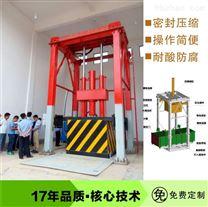 垂直式_三缸四柱式垃圾压缩设备_生活_小区