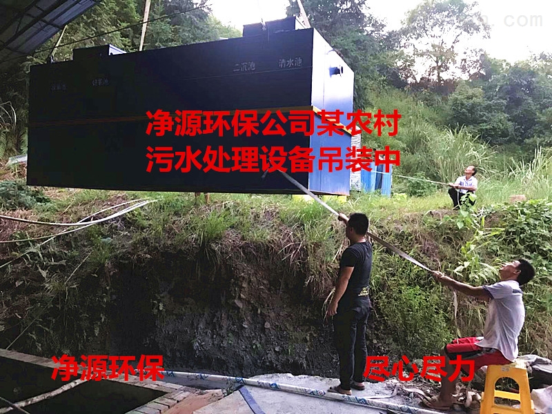 生活 污水处理设备