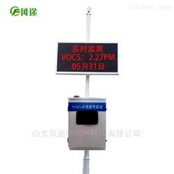 FT-VOCs-01在线式voc气体检测仪