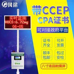 FT-VOCs-01环保voc在线监测设备