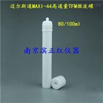 邁爾斯通微波消解儀內罐44位日常使用規範
