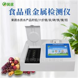 FT-SZ01食品重金属检测仪价格