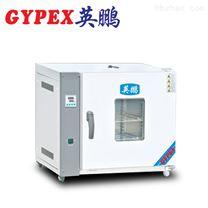 英鹏 卧式电热恒温干燥箱YPHX-101TP