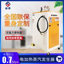 亮普54KW大功率电加热蒸汽发生器