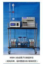MI99-4(八件套)自动离子交换层析仪