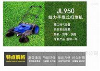 西安無動力手推式掃地機 結力掃地車