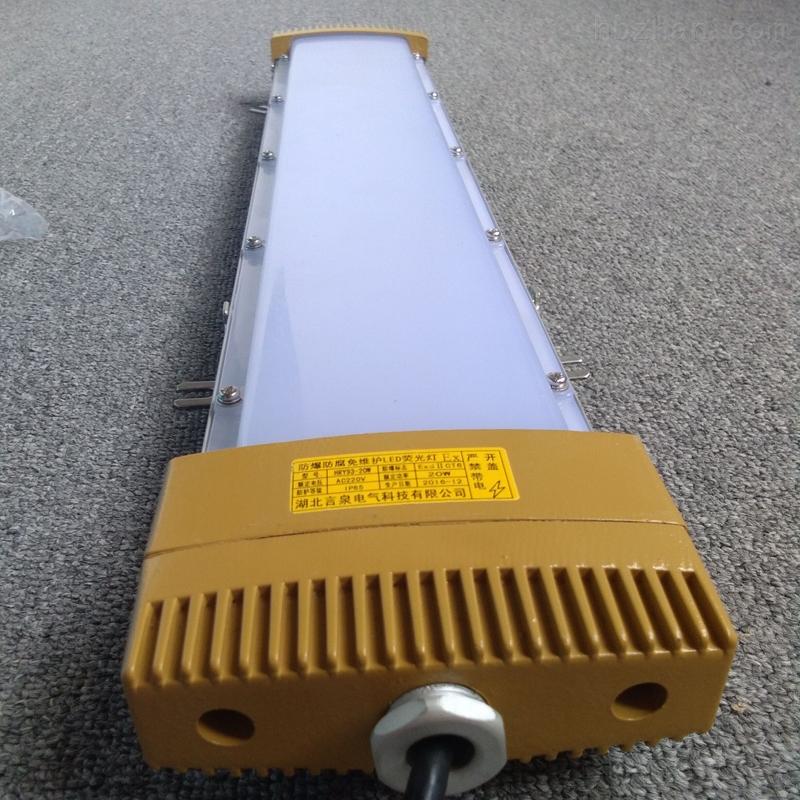 LED防爆荧光灯BAY85车间仓库吸顶灯应急灯
