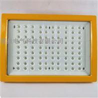 SW8140加油站LED防爆灯仓库厂房投光泛光灯