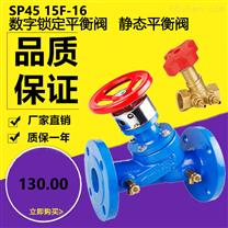 SP45F-16C数字锁定平衡阀