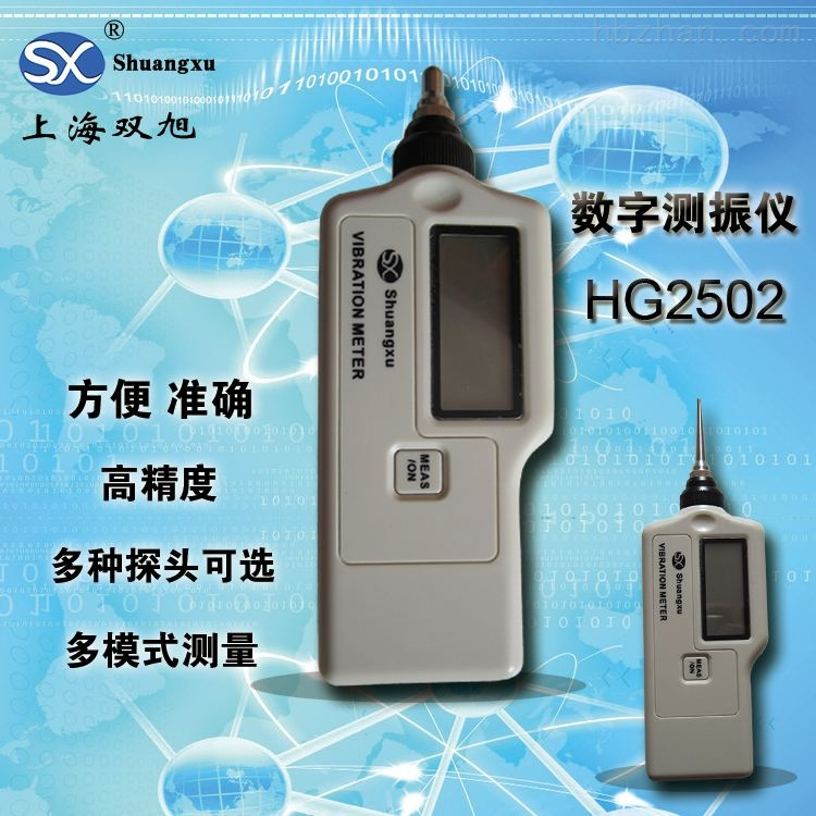 HZD-B-8B二线制一体化振动变送器