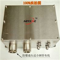 304不锈钢防爆接线箱BJX8050增安型UK端子箱