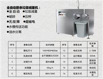 上海沼渣/餐厨垃圾处理设备