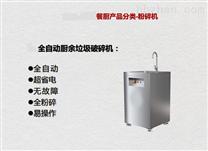 新一代餐厨垃圾处理设备详细参数