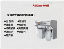 餐厨垃圾生化一体机
