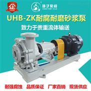 UHB-ZK型耐腐耐磨砂浆泵脱硫泵料浆泵耐磨泵