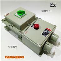 铝合金防爆粉尘跳闸断路器BLK52带漏电保护
