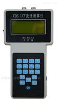 CQS.LCYCQS.LCY流速测算仪