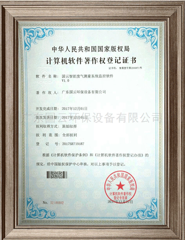 著作权证书