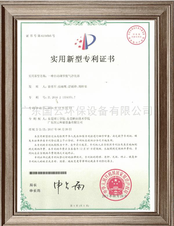 一种自动调节long8龙8国际净化器实用新型证书