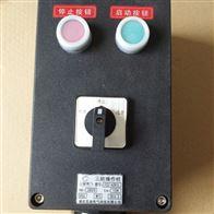 BZC8050防爆防腐操作柱两钮一开关就地控制按钮盒
