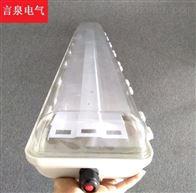 BYS-2X36W防爆防腐日光灯LED单双管工厂灯