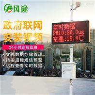 FT-CZYC扬尘在线检测设备价格