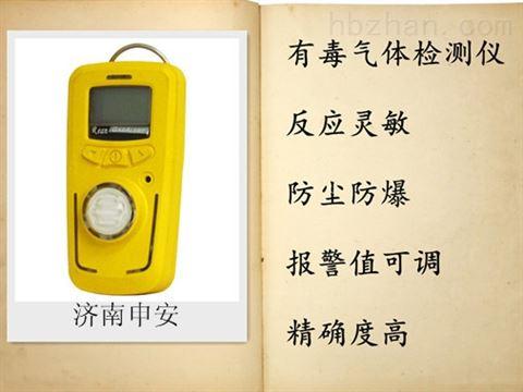 河北丙酮气体泄漏检测仪