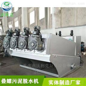 重庆叠螺式脱水浓缩机污水处理设备厂家销售