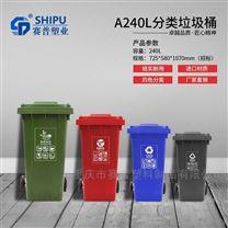 240升塑料垃圾桶厂家 环卫垃圾筒价格